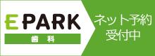E PARK歯科 ネット予約受付中